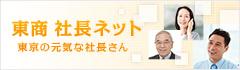 東商社長ネット -東京の元気な社長さん-
