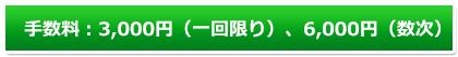 手数料:3,000円(一回限り)、6,000円(数次)